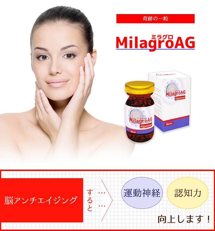 ミラグロAG 美人百花
